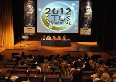 1ο Συνέδριο Ελλήνων Αστρολόγων 2012
