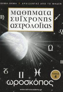 Μαθήματα Σύγχρονης Αστρολογίας | Ωροσκόπος