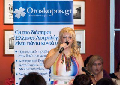 Ομιλία Oroskopos.gr